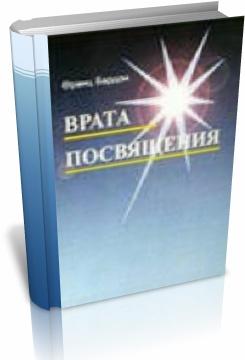КНИГА 10 ВРАТ БАРДОН СКАЧАТЬ БЕСПЛАТНО